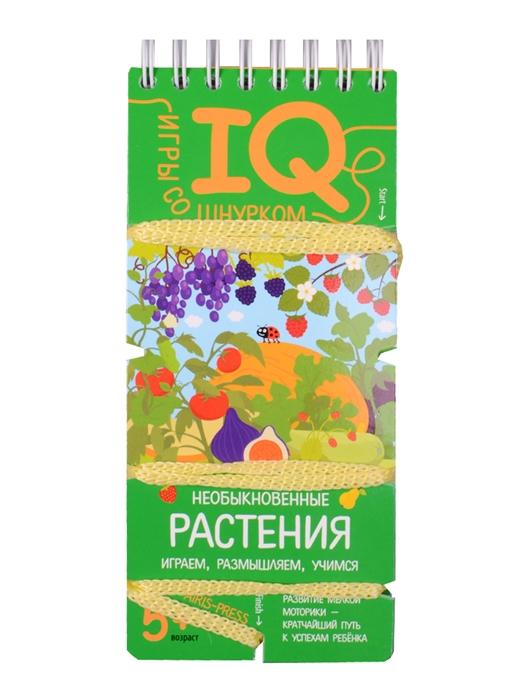 IQ-игры со шнурком Необыкновенные растения iq игры со шнурком учимся представлять и ассоциативно мыслить 5