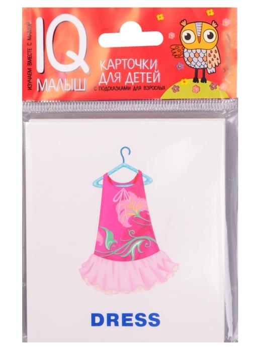 Одежда и обувь Clothes and Shoes Карточки для детей с подсказками для взрослых