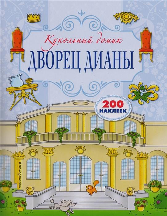 Купить Дворец Дианы 200 наклеек, Эксмо, Книги с наклейками