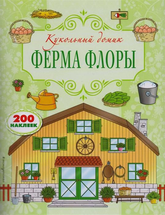 Купить Ферма Флоры 200 наклеек, Эксмо, Книги с наклейками