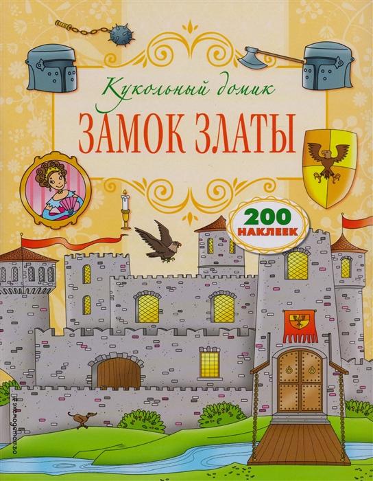 Лазарева А. (ред.) Замок Златы 200 наклеек