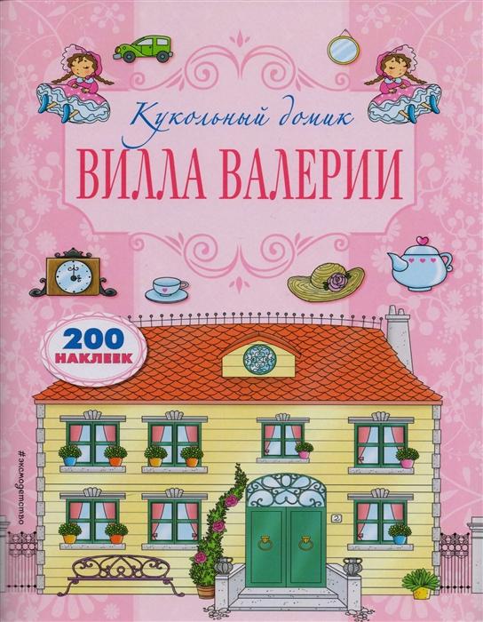 Купить Вилла Валери 200 наклеек, Эксмо, Книги с наклейками