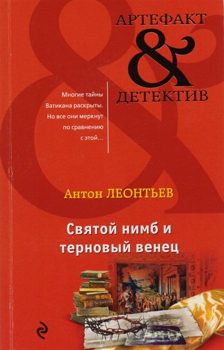 цена на Леонтьев А. Святой нимб и терновый венец