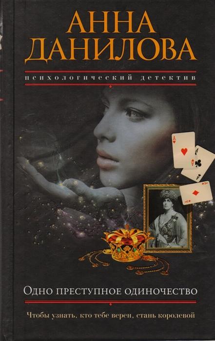 Данилова А. Одно преступное одиночество биварли э преступное влечение