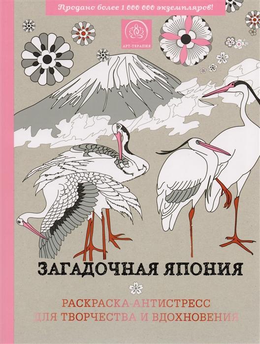Полбенникова А. (отв. ред.) Загадочная Япония Раскраска-антистресс для творчества и вдохновения