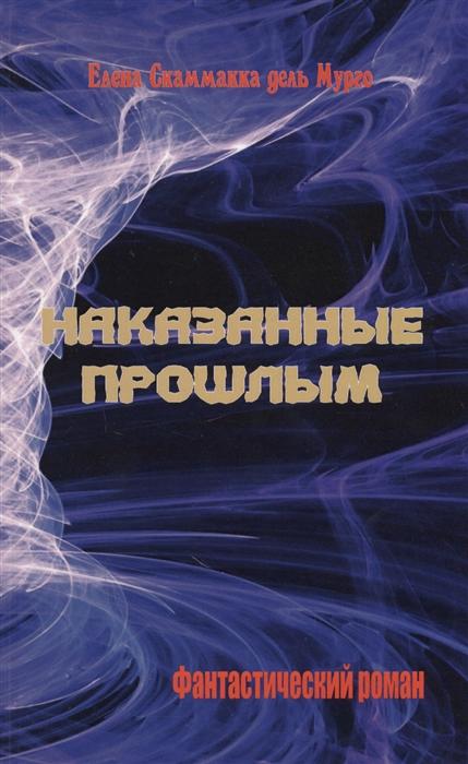 Скаммакка Е. Наказанные прошлым Фантастический роман