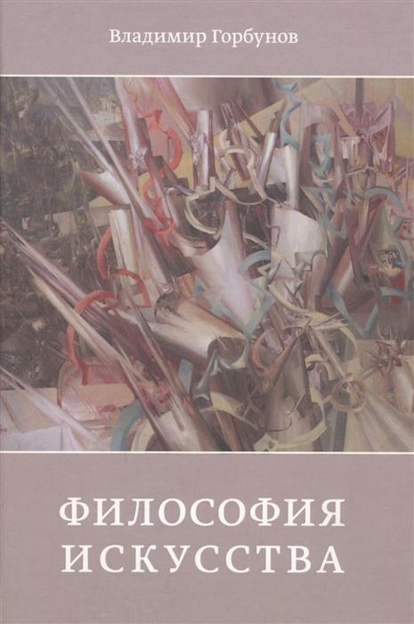 Фото - Горбунов В. Философия искусства михаил горбунов отчина