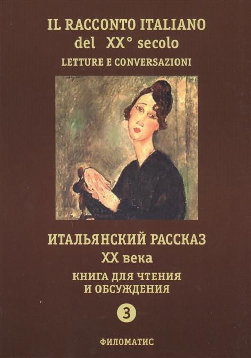 Красова Г. (ред.) Итальянский рассказ XX века Книга для чтения и обсуждения Часть 3