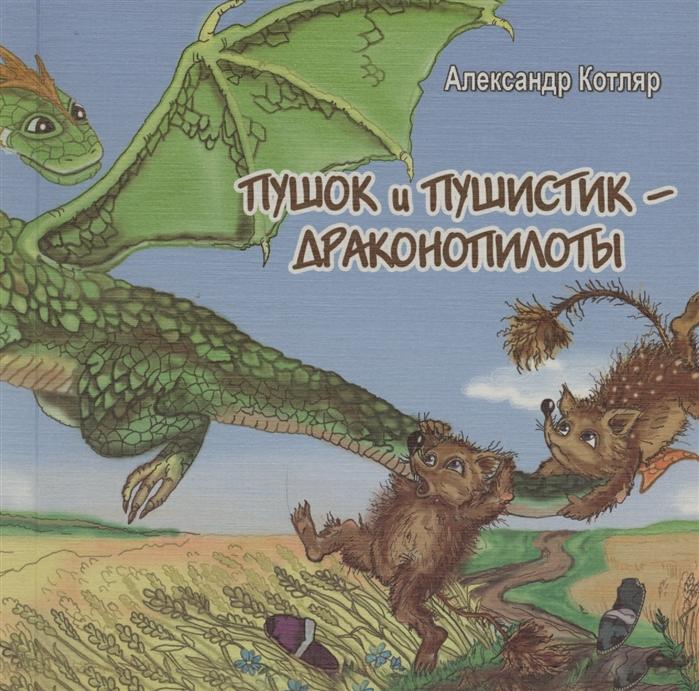 Купить Пушок и пушистик - драконопилоты Волшебная сказка, Издательство Кетлеров, Сказки