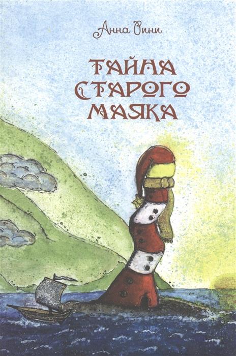 Рини А. Тайна старого маяка гурьев константин мстиславович тайна старого городища