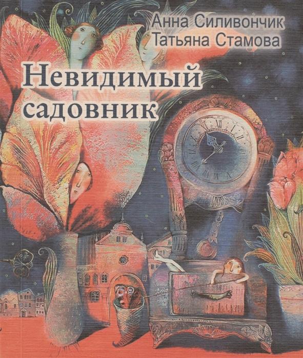 Купить Невидимый садовник Стихи для детей, Издательство Кетлеров, Стихи и песни