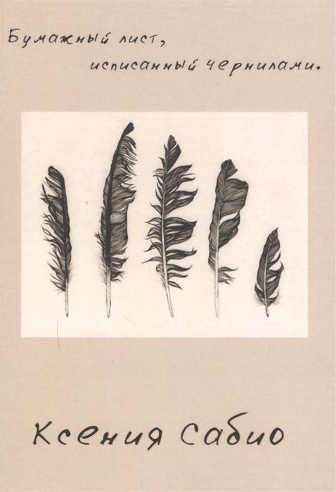 Сабио К. Бумажный лист исписанный чернилами Стихотворения