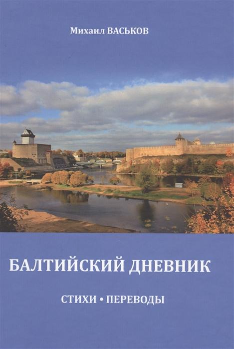 купить Васьков М. Балтийский дневник Стихи Переводы дешево