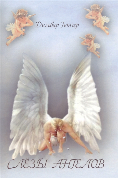 Гюнгер Д. Слезы ангелов