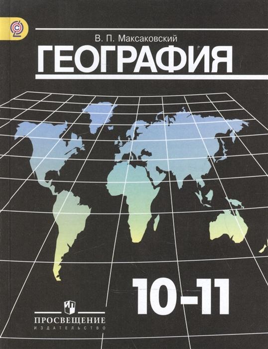 География 10-11 классы Учебник для общеобразовательных организаций Базовый уровень