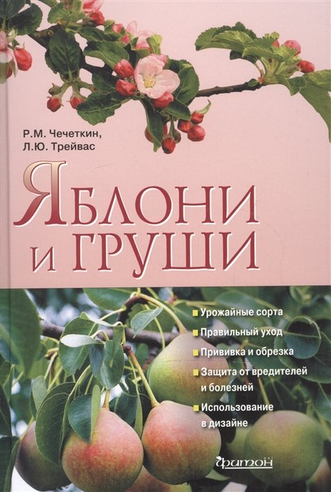 Чечеткин Р., Трейвас Л. Яблони и груши в саду растут яблони груши и сливы яблони составляют 8 15