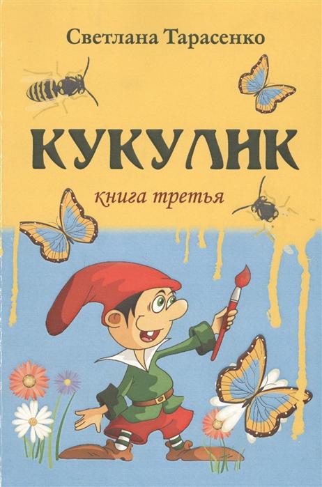 Тарасенко С. Кукулик Книга 3 цена
