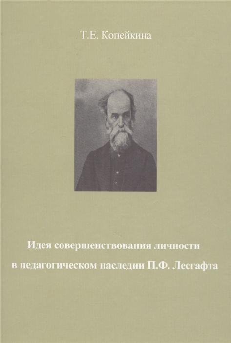 Копейкина Т. Идея совершенствования личности в педагогическом наследии П Ф Лесгафта Монография