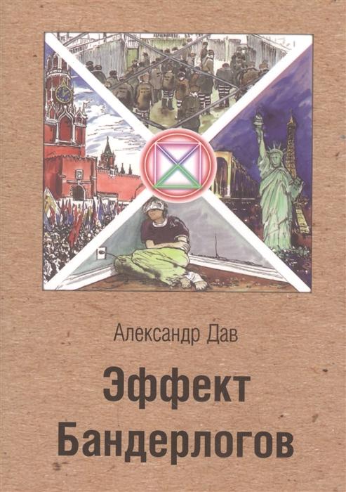Дав А. Эффект Бандерлогов