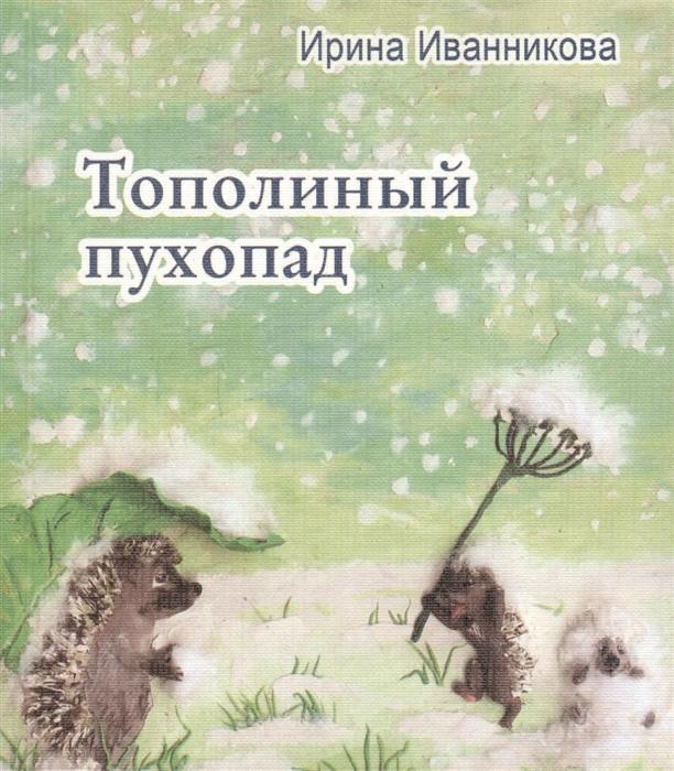 Купить Тополиный пухопад Стихи для детей, Издательство Кетлеров, Стихи и песни