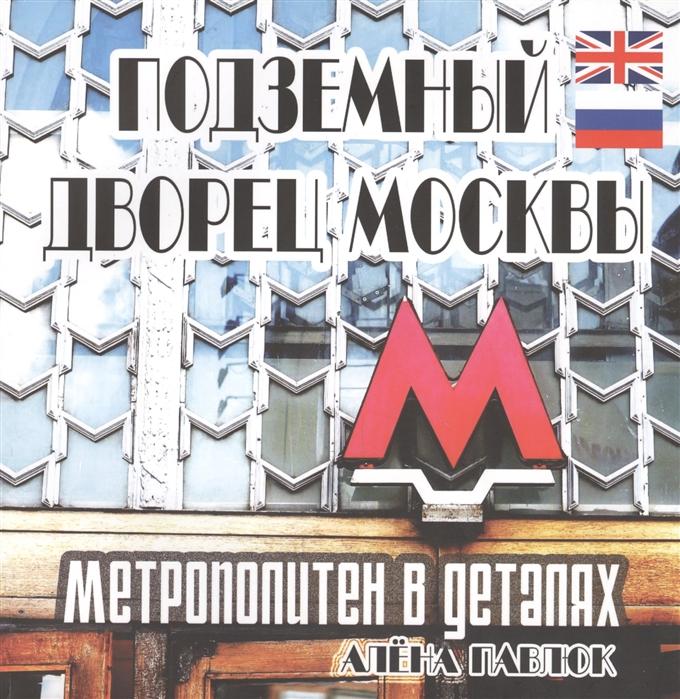 Подземный дворец Москвы Метрополитен в деталях The Underground Palace of Moscow Metro In Details