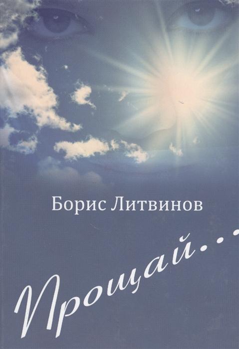Литвинов Б. Прощай лихэйн деннис прощай детка прощай