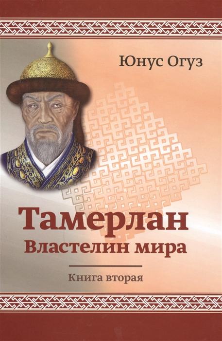 Тамерлан Властелин Мира Книга вторая
