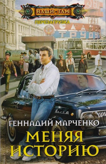 Марченко Г. Меняя историю нож топорик regent inox forte длина лезвия 16 5 см