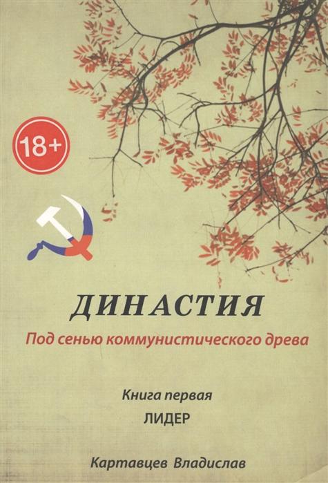 Картавцев В. Династия Под сенью коммунистического древа Книга 1 Лидер