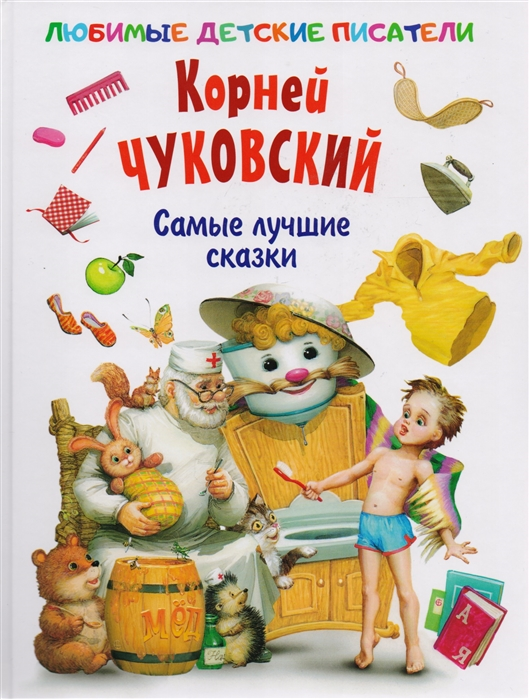 Чуковский К. Самые лучшие сказки к чуковский к чуковский самые лучшие сказки
