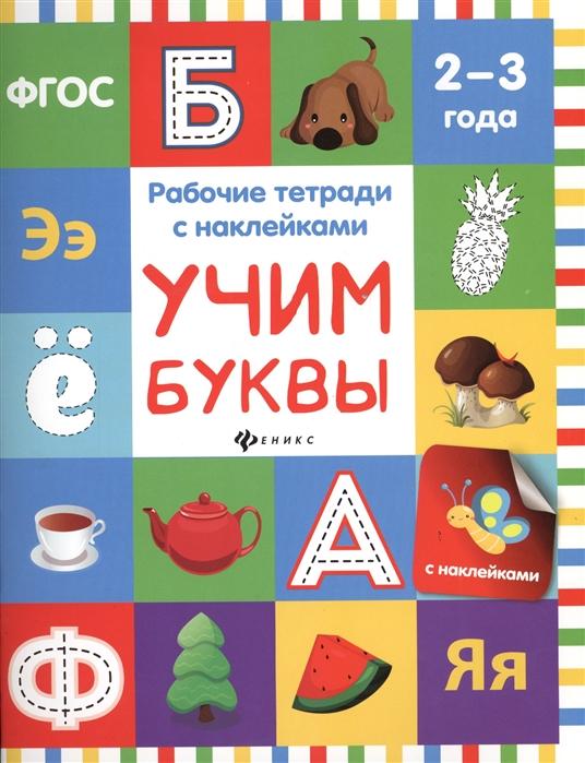 Белых В. Учим буквы Рабочие тетради с наклейками 2-3 года белых в готовимся к письму 2 3 года с наклейками