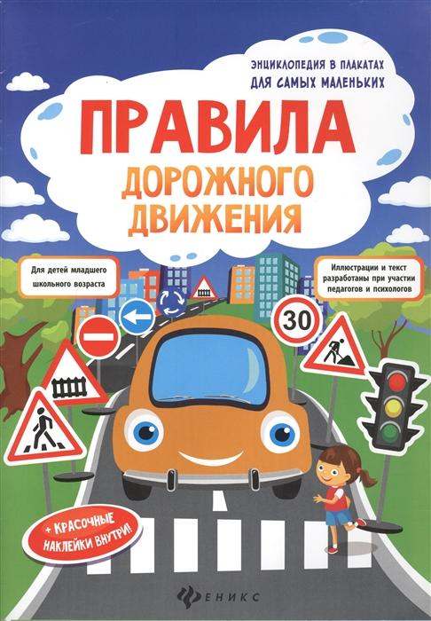Правила дорожного движения Книжка-плакат красочные наклейки внутри плакат правила дорожного движения