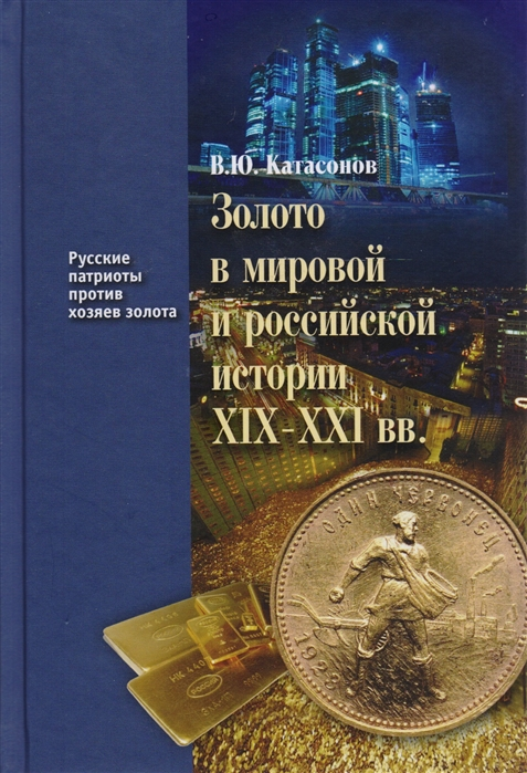 Катасонов В. Золото в мировой и российской истории XIX - XXI вв