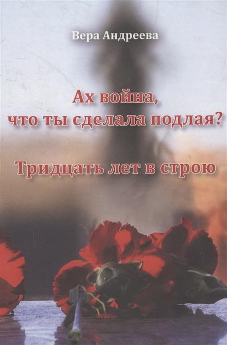 Андреева В. Ах война что ты сделала подлая Повесть Тридцать лет в строю Роман касмынин г всегда в строю