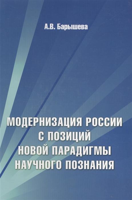 Модернизация России с позиций новой парадигмы научного познания