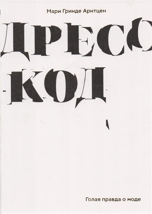 Арнтцен М. Дресс-код Голая правда о моде