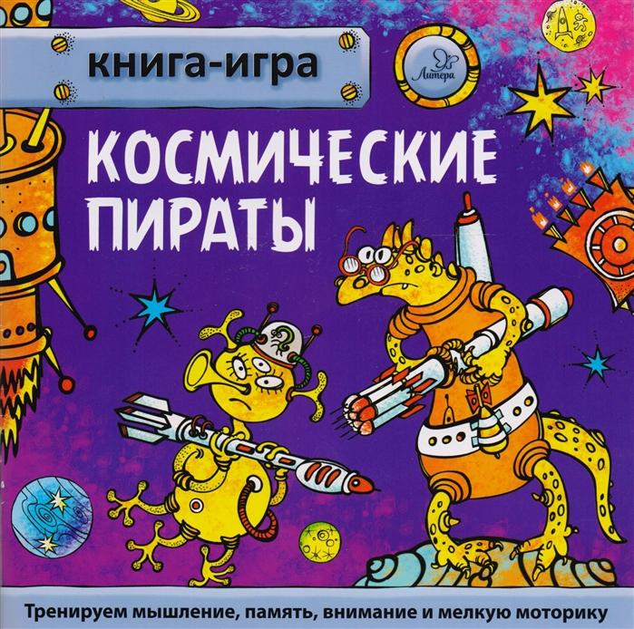 Гурин Ю. Космические пираты Книга-игра