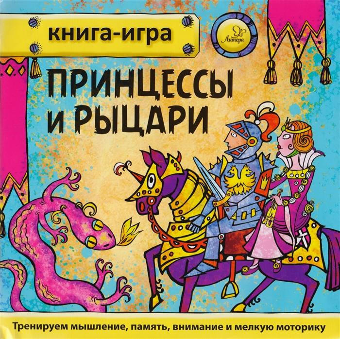 Гурин Ю. Принцессы и рыцари Книга-игра игра анастасия путешествие русской принцессы и её щенка