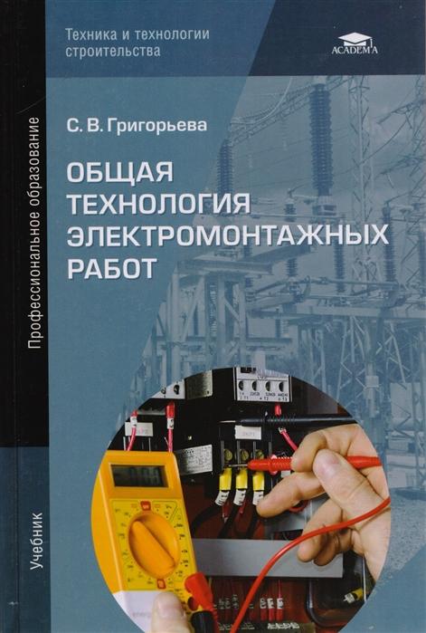 Учебник технология электромонтажных работ нестеренко читать онлайн к 9 собачья работа фильм 1989 смотреть онлайн в hd 720