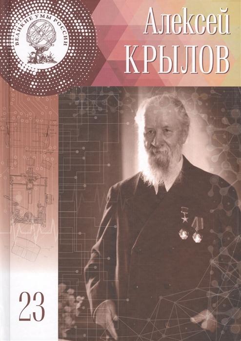 Сельцова Е. Алексей Николаевич Крылов 3 15 августа 1863 - 26 октября 1945 цена и фото