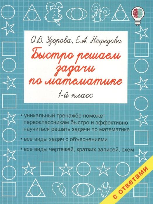 Узорова О., Нефедова Е. Быстро решаем задачи по математике 1 класс