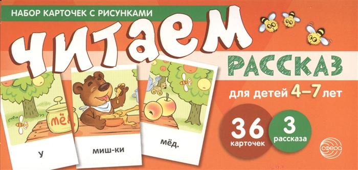 Танцюра С. Набор карточек с рисунками Читаем рассказ Для детей 4-7 лет