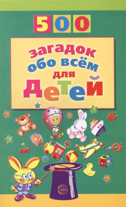Купить 500 загадок обо всем для детей, ТЦ Сфера, Стихи и песни