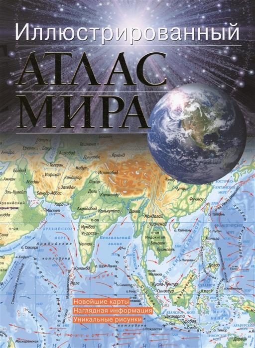 Фото - Борисова Г. (отв.ред.) Иллюстрированный атлас мира Большой атлас мира для школьников транспорт иллюстрированный атлас 3d очки