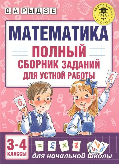 Рыдзе О. Математика Полный сборник заданий для устной работы 3-4 классы рыдзео а краснянская