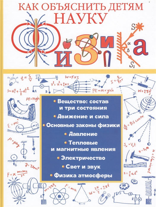 Вайткене Л. Физика вайткене л занимательная физика