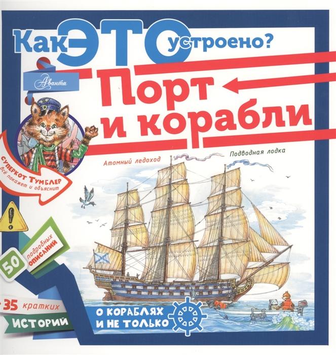 Кострикин П. (ред.) Порт и корабли 35 кратких историй о кораблях и не только кострикин п ред большая книга развивающих наклеек животные