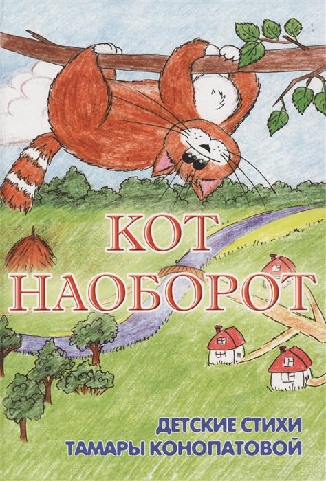 Купить Кот наоборот Детские стихи, Конопатова Т.В., Стихи и песни