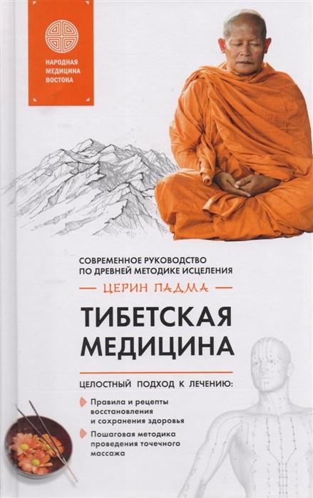 Фото - Церин П. Тибетская медицина Современное руководство по древней методике исцеления ченагцанг н тибетская медицина основы исцеления
