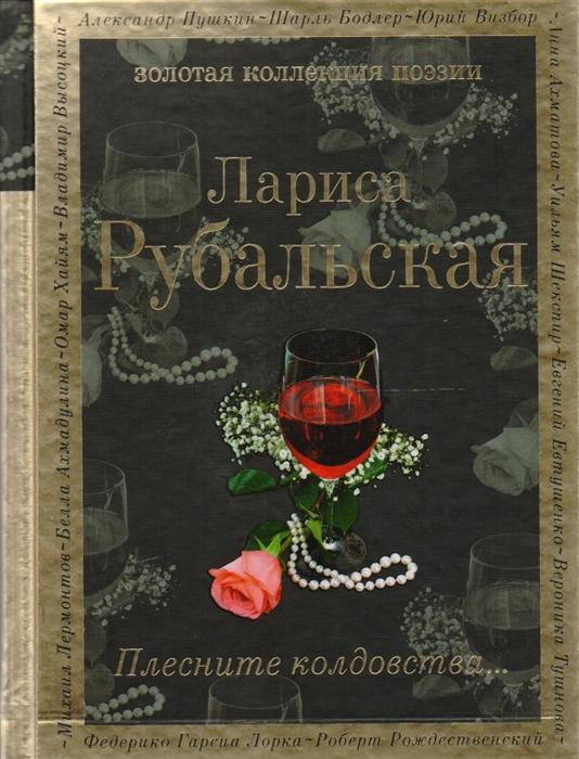 Рубальская Л. Плесните колдовства цена